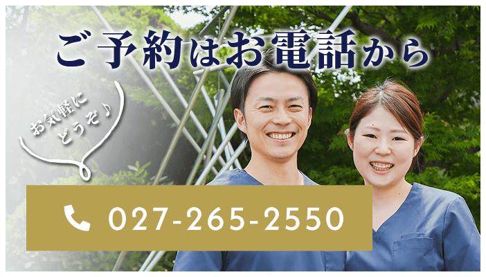 ご予約はお電話から 027-265-2550