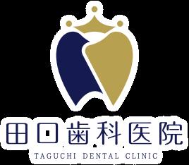 前橋市にある田口歯科医院の接着剤ブリッジ