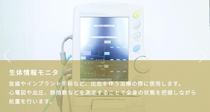 田口歯科医院の生体情報モニタ