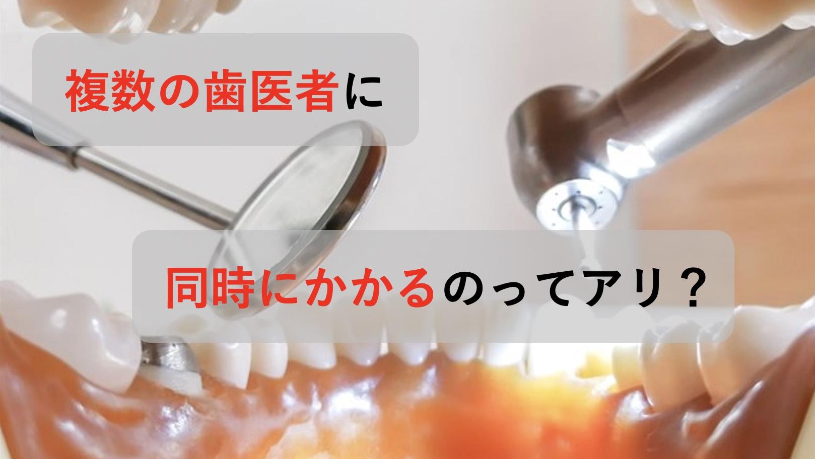 複数の歯医者に同時にかかるのってアリ?